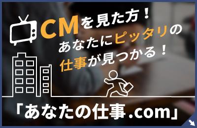 熊本で働きたい方へ あなたのお仕事.com