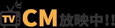 テレビCM放送中!