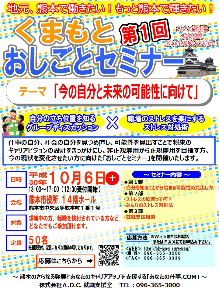 第1回 熊本 お仕事セミナー 平成30年10月6日