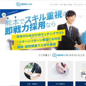 人材をお探しの企業様へ計画採用.com