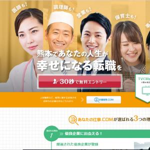 熊本で働きたい方へ あなたの仕事.com