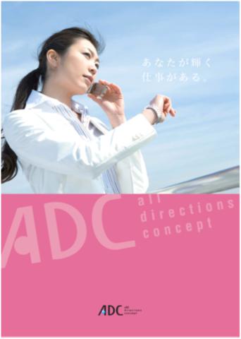 家電量販店・携帯販売店の契約職員を募集 熊本のアウトソーシング、人材派遣のことならA.D.C.エーディーシー