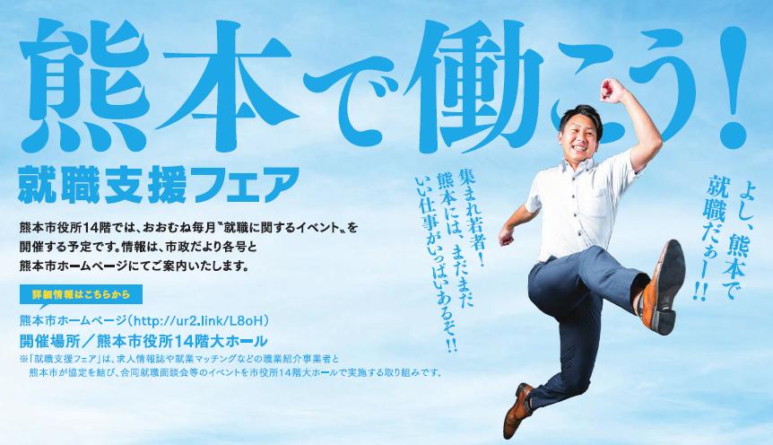 【市役所14階で開催】熊本で働こう!就職支援フェア 令和元年9月7日(土)