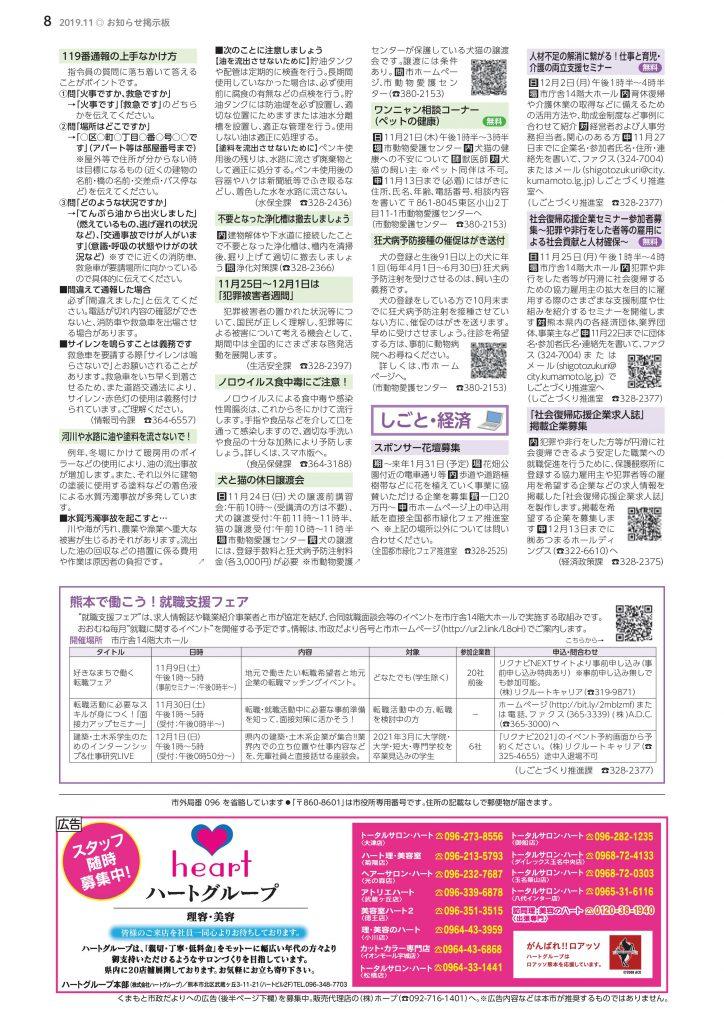 熊本市政だより 2019年11月号